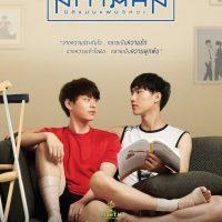 นิติแมนแฟนวิศวะ (2021) Nitiman The Series
