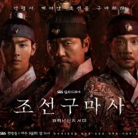 Joseon Exorcist | 조선구마사