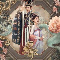 Dream of Chang'An (2021) ลำนำรักเคียงบัลลังก์