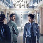 Prison Playbook (슬기로운 감빵생활)